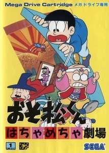 Osomatsu-kun: Hachamecha Gekijou