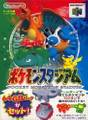 Pokémon Stadium 2 / Pocket Monsters Stadium 2