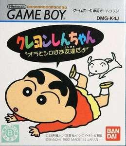 Crayon Shin-Chan: Ora to Shiro ha Otomodachi Dayo
