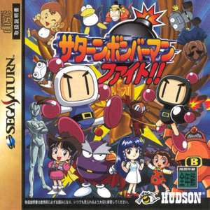 Bomberman Fight!!