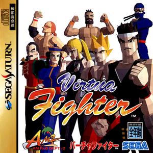 Virtua Fighter 1