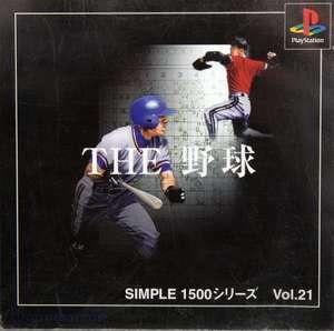 Simple 1500 Series Vol. 21: The Baseball