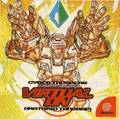 Dennou Senki Virtual On: Oratorio Tangram