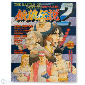 Spieleberater - Fatal Fury 2: The Battle of Destiny