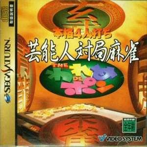 Honkaku 4Jin Uchi Geinoujin Taikyoku Mahjong: The Wareme de Pon
