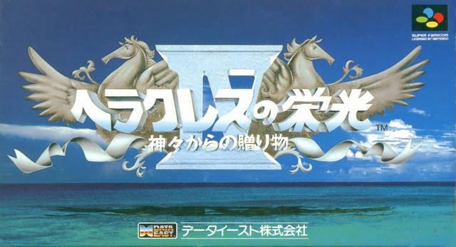 Heracles no Eikou IV: Kamigami-kara no Okurimono