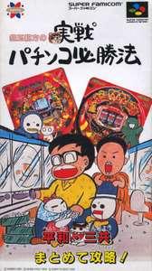 Gindama Oyakata no Jissen Pachinko Hisshouhou