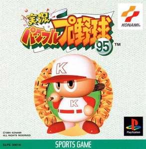 Jikkyou Powerful Pro Yakyuu '95 Kaimakuban