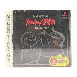 Janhai Yuugi '99: Tanuki no Kawazanyou