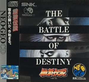 Fatal Fury 1: The Battle of Destiny
