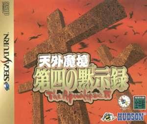 Tengai Makyou: Daishi no Mokushiroku The Apocalypse IV