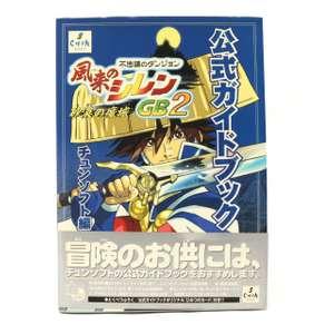 GBC Spieleberater - Fushigi no Dungeon: Fuurai no Shiren GB 2 [Chun Soft]