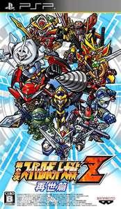 Dai-2-Ji Super Robot Taisen Z: Saiseihen
