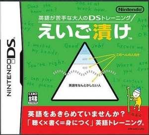 Eigo ga Nigate na Otona no DS Training: Eigo Duke