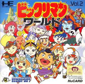 Bikkuriman World Vol. 2 - HC62002