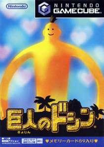 Doshin the Giant / Kyojin no Doshi