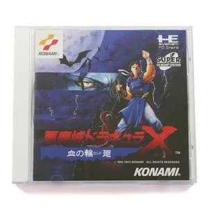 Castlevania / Akumajou Dracula X: Chi no Rondo [PCE WORKS]