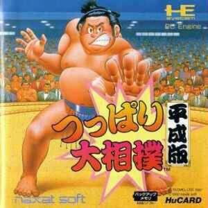 Tsuppari Oozumou: Heisei Han
