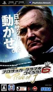 J.League Pro Soccer Club o Tsukurou! 6: Pride of J