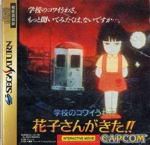 Gakkou no Kowai Uwasa: Hanako-san ga Kita!!