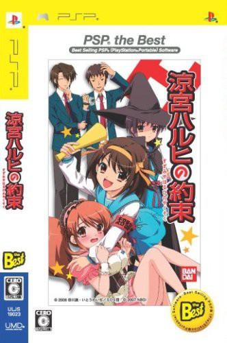 Suzumiya Haruhi no Yakusoku [PSP the Best]