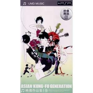 UMD Music - Asian Kung-Fu Generation: Eizo Sakushin Shu Vol.1