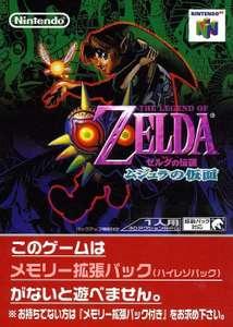 Zelda no Densetsu: Majora no Kamen