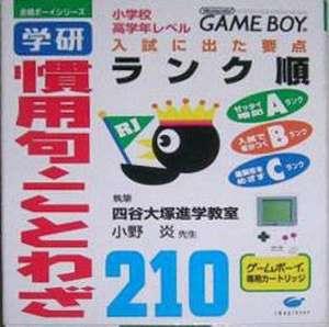 Gakken Kanyouku: Kotowaza 210 / Goukaku Boy Series