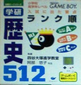 Gakken Rekishi 512 / Goukaku Boy Series