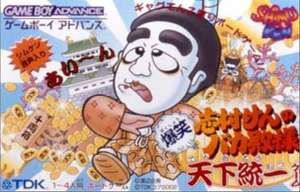 Shimura Ken no Bakatono-sama: Bakushou Tenka Touitsu Game