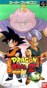 Dragon Ball Z: Butouden 3