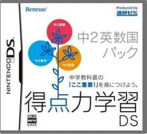Tokutenryoku Gakushuu DS: Chuu-2 Eisuukoku Pack