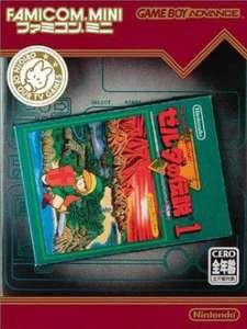 Famicom Mini: Zelda no Densetsu