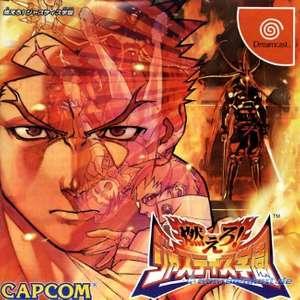 Moero! Justice Gakuen - Project Justice Rival Schools 2