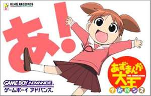 Azumanga Daioh Advance