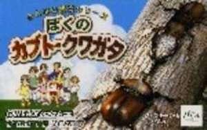 Boku no Kabuto: Kuwagata