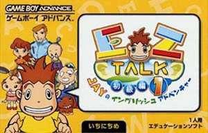 EZ-Talk Shokyuuhen 1