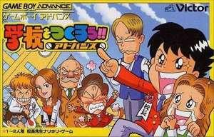 Gakkou o Tsukurou!! Advance