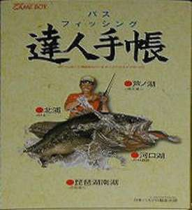 Bass Fishing Tatsujin Techou