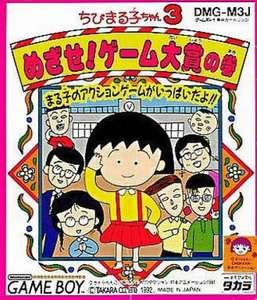 Chibi Maruko-Chan 3: Mezase! Game Taishou no Maki