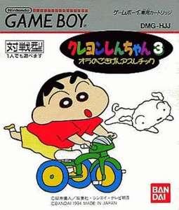 Crayon Shin-Chan 3: Ora no Gokigen Athletic