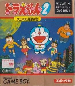 Doraemon 2: Animal Wakusei Densetsu
