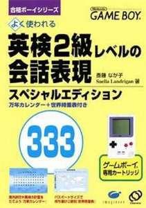 Eiken 2-Kyuu Level no Kaiwa Hyuugen 333 / Goukaku Boy Series 9