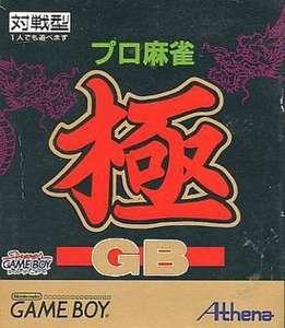 Pro Mahjong Kiwame GB