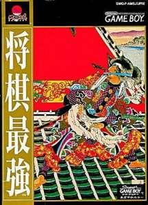 Shogi Saikyou