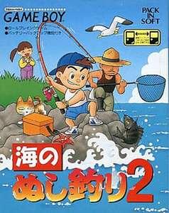 Umi no Nushi Tsuri 2
