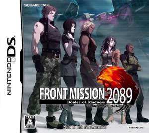 Front Mission 2089: Border of Madness