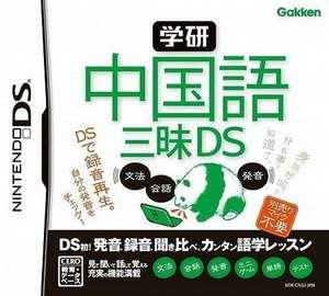 Gakken Chuugokugo Sanmai DS