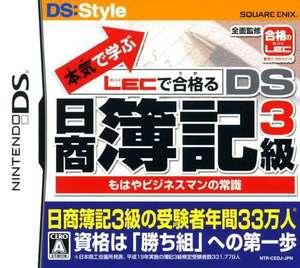 Maji de Manabu: LEC de Ukaru - DS Hishou Boki 3-Kyuu