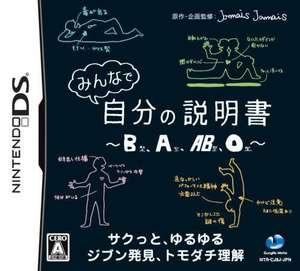 Minna de Jibun no Setsumeisho: B-Kata, A-Kata, AB-Kata, O-Kata